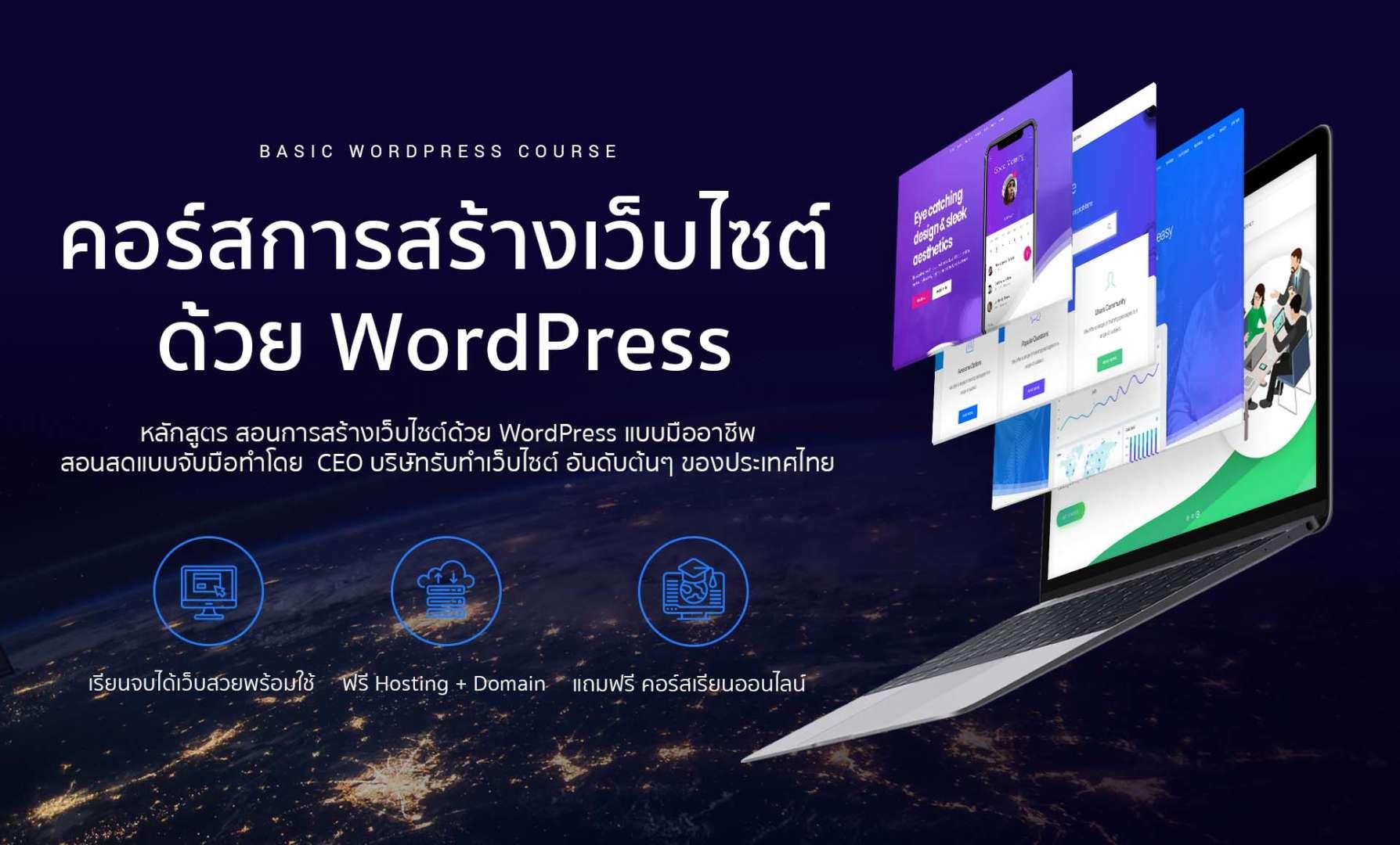 อบรม WordPress 2019