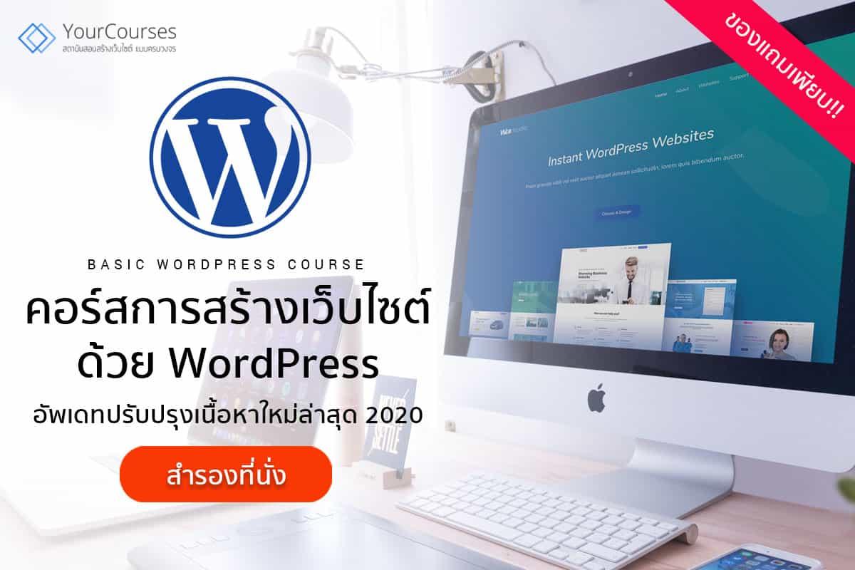 คอร์สอบรม WordPress