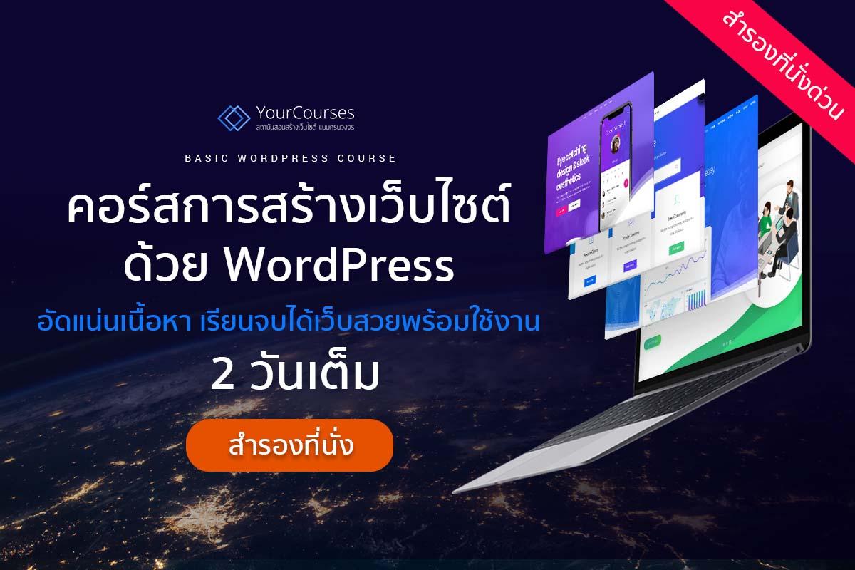 อบรม WordPress