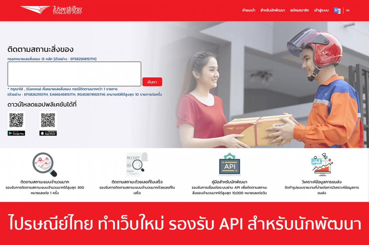 ไปรษณีย์ไทย API