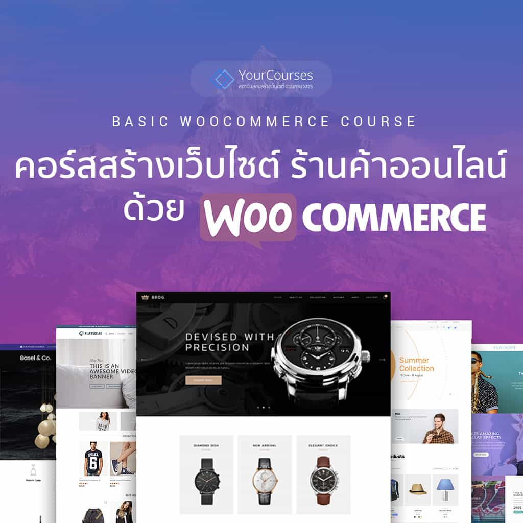 เรียน WooCommerce